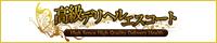 渋谷・恵比寿・青山エリア 高級デリヘルエスコート