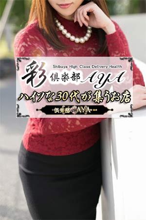 彩-AYA-